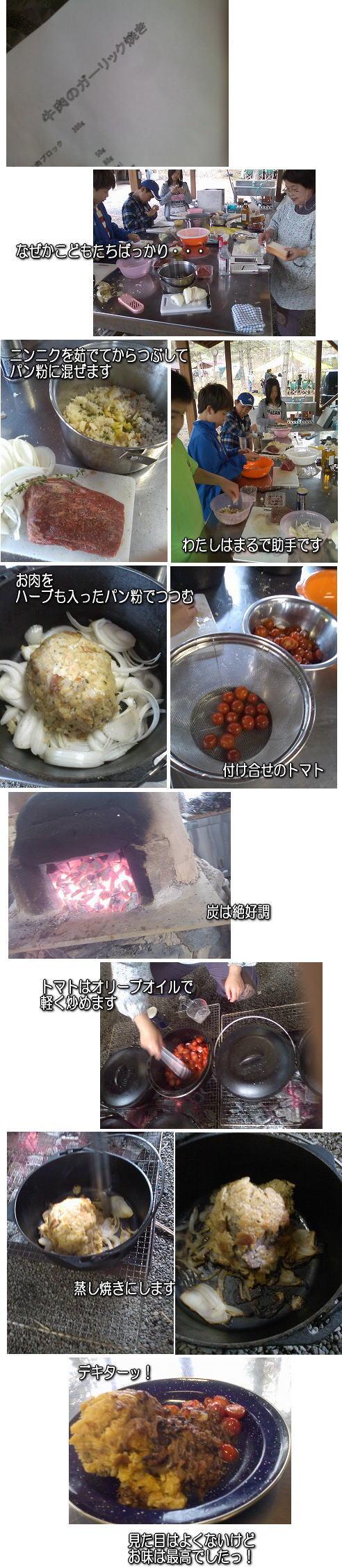 牛肉のガーリック焼き